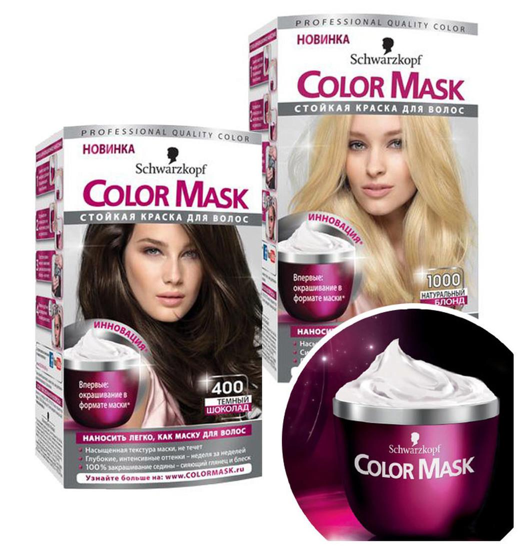 Стойкость цвета и профессиональное окрашивание с краской для волос Сolor mask