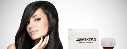 Димексид для волос: создание масок на его основе